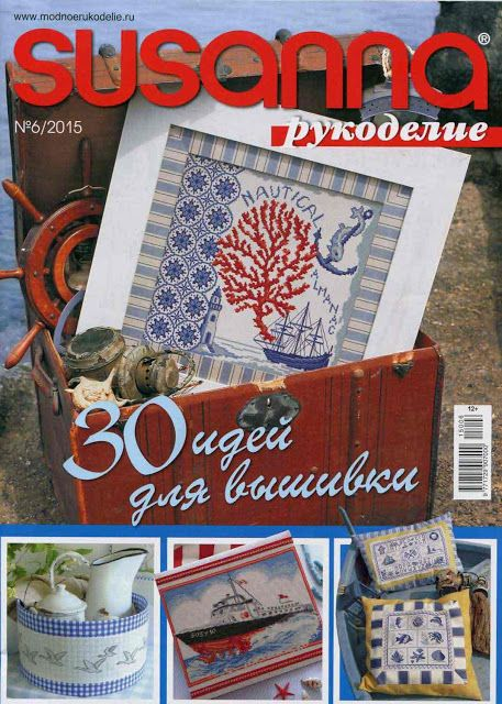 Журнал вышивка susanna