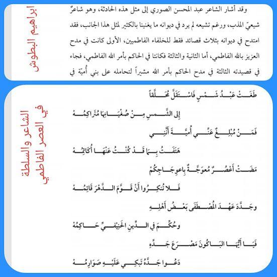 Pin By Hassan Tarhini On الشعر والشعراء في لبنان وجبل عامل In 2021 Math Blog Blog Posts
