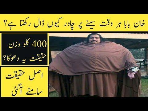 Reality Of Khizar Hayat Khan Khan Baba Knowledge Tv Urdu Youtube Reality Knowledge Urdu