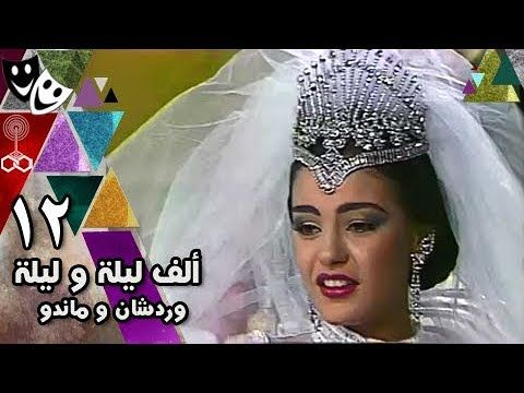 ألف ليلة وليلة شريهان 86 حكاية وردشان وماندو Youtube Crown Jewelry Crown Jewelry