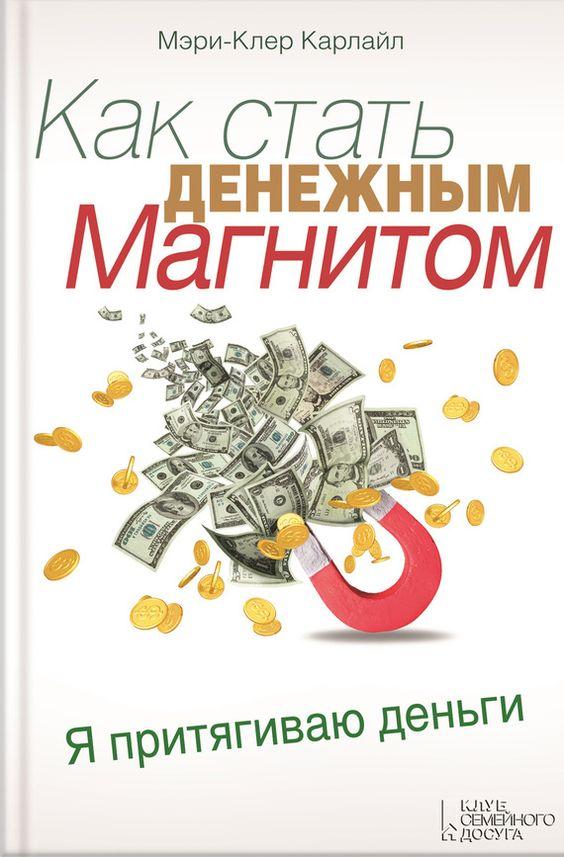 Как стать денежным магнитом скачать книгу бесплатно