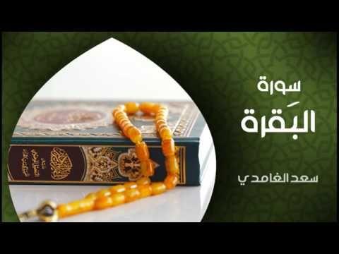 الشيخ سعد الغامدي سورة البقرة النسخة الأصلية Sheikh Saad Al Ghamdi Surat Al Baqarah Youtube Solar Power Power Solar