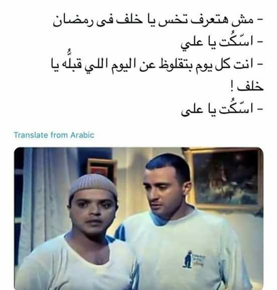 Pin By رهف سليماني On Comic Sarcasm Memes بالمصري Funny Reaction Pictures Arabic Jokes Touching Words