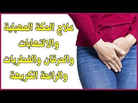 علاج الالتهابات المهبلية والحكة الشديدة علاج حكة المهبل للمتزوجات والح Holding Hands Hands