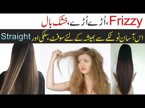 Simple Home Remedy To Get Rid Of Frizzy Dry Hair Tame Frizzy Hair Naturally Urdu Hindi Youtube Dry Hair Care Frizzy Hair Tips Dry Frizzy Hair