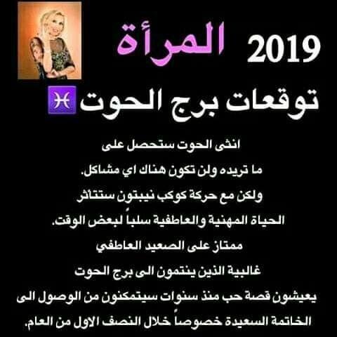 توقعات الأبراج 2019 ماغي فرح لجميع الأبراج ل امرأة جميع الأبراج برج الحوت Places To Visit