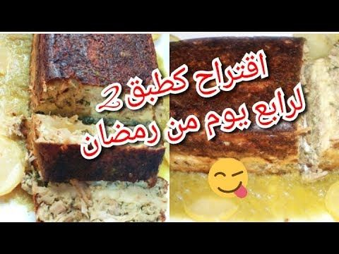 طاولة رمضان 2020 اقتراح وصفة كطبق ثاني ليوم الرابع من رمضان Youtube Food Desserts Brownie