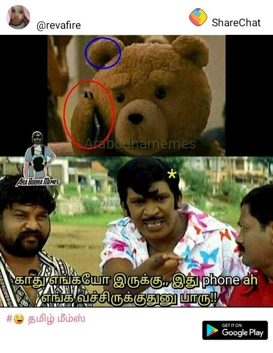 Pin By Puvi On Tamil Memes With Images Vadivelu Memes Funny