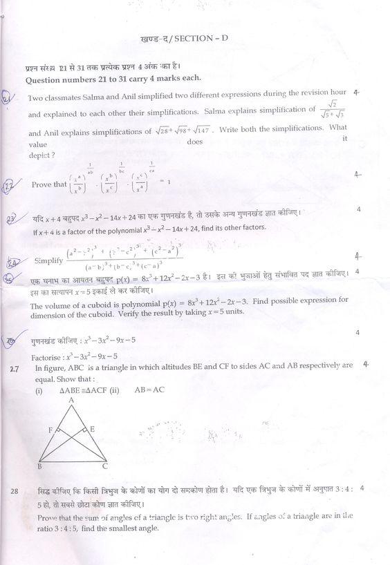 Cbse    Class  Sa Question Paper  Maths Part C