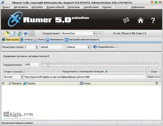 Xrumer 5.0 palladium keygen о получении прибыли продвижение сайта направлено на то чтобы получить