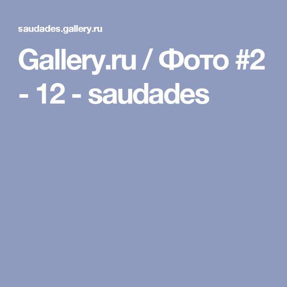 Gallery.ru / Фото #2 - 12 - saudades