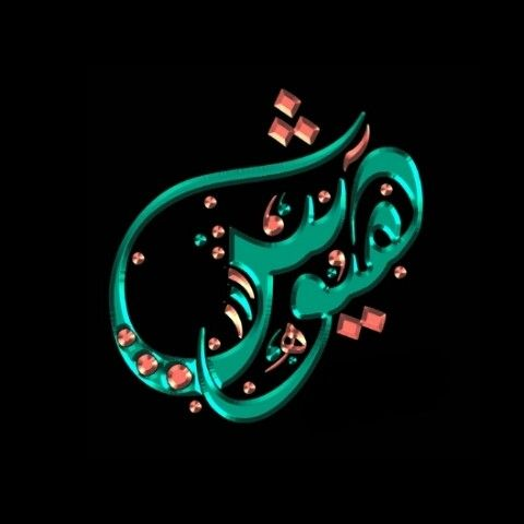 و أنا حورية أسم على مسمى Arabic Tattoo Quotes Phone Wallpaper Images Arabic English Quotes
