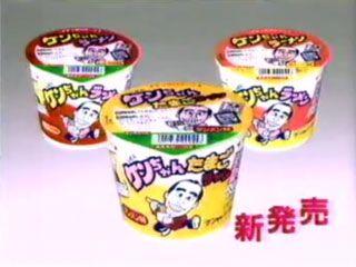 ケンちゃんラーメン 80年代後半  サンヨー食品