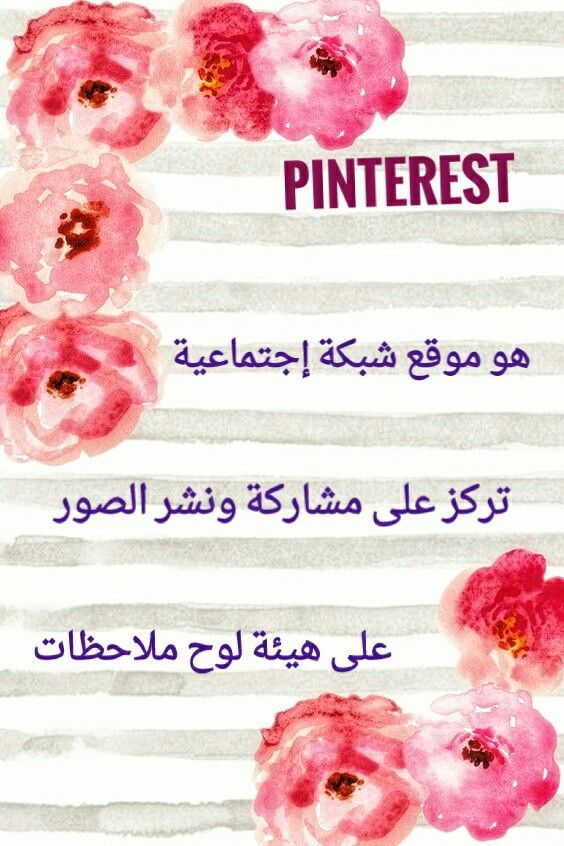 Pin By Eman Eshaq On بنترست Lis Sal Pinterest