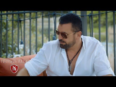 Haitham Yousif Eni Bsaati هيثم يوسف عيني بساعتي Youtube Mens Sunglasses Men Sunglasses