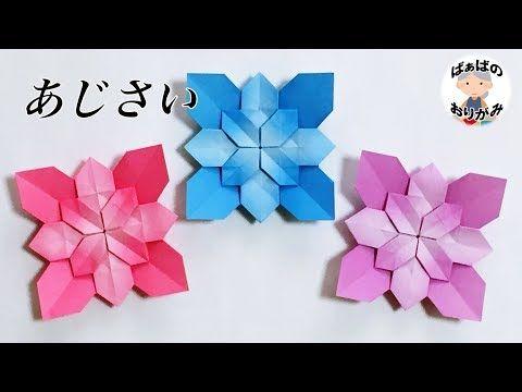 折り紙1枚で 花びらいっぱいの あじさい Origmi Hydrangea 音声解説あり 6月梅雨シリーズ 12 ばぁばの折り紙 Youtube 折り紙 あじさい 折り紙 可愛い 折り紙 花