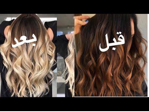 بالياج اشقر ذهبي باج بالالمنيوم مع راضية رقم 9 32 Blond Studio L Oreal Balayage Blond Dore Beige Youtube Hair Styles Hair Transformation Long Hair Styles