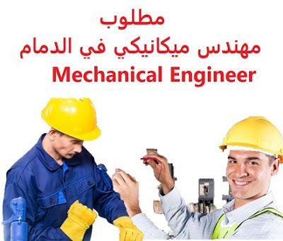 وظائف شاغرة في السعودية وظائف السعودية مطلوب مهندس ميكانيكي في الدمام Mech Electrical Engineering Manufacturing Engineering Mechanical Technician