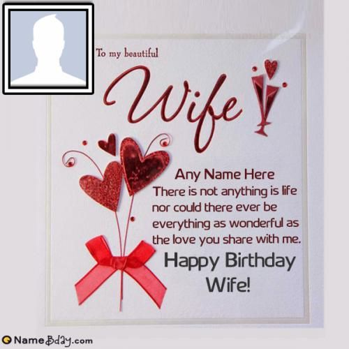 Happy Birthday To My Wife With Name Birthday Wishes For Wife Happy Birthday My Wife Birthday Wishes And Images