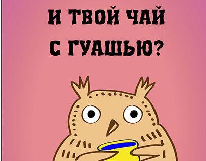 """Check out new work on my @Behance portfolio: """"Открытки для художников"""" http://be.net/gallery/32756017/otkrytki-dlja-hudozhnikov"""