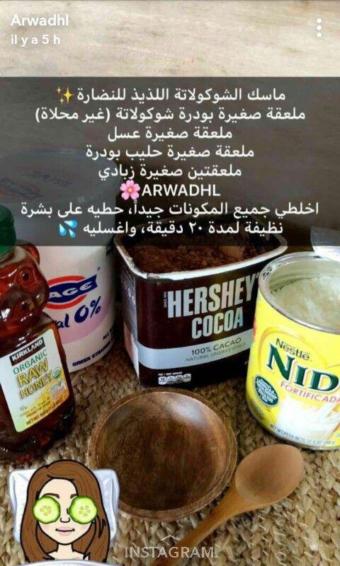 Chocolate Mask Natural Skin Care Diy Skin Care Diy Masks Beauty Recipes Hair
