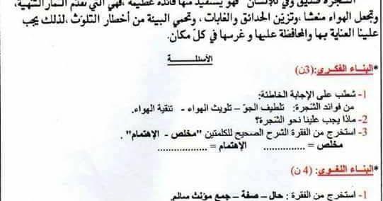 اختبارات في مادة اللغة العربية السنة الثالثة ابتدائي الجيل الثاني الفصل الثالث Education Exam Math