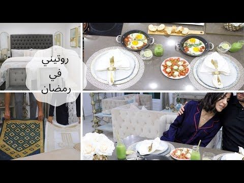 Routine Ramadan Couple 2019 روتيني في رمضان Youtube Ramadan Table Decorations Inspiration