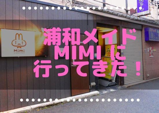 浦和 メイドカフェ Mimi に行ってきた 気になる行き方 システム メニューを紹介 Pr 浦和裏日記 さいたま市の地域ブログ メイド 行き方 メニュー