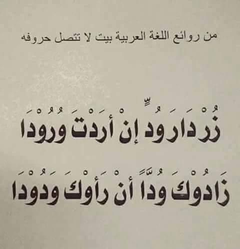من روائع اللغة العربية بيت لا تتصل حروفه True Quotes Quotes Words Quotes