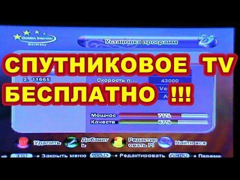 смотреть спутниковое телевидение через интернет