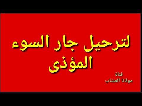 لترحيل وهجاج جار السوء الظالم المؤذى مولانا العشاب Youtube Islam Facts Words Quotes Quotes