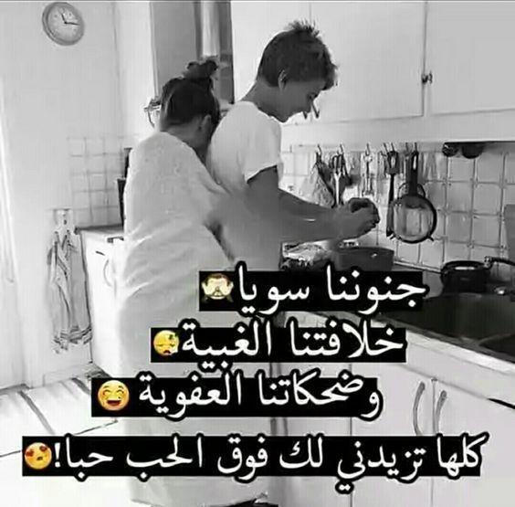 صور حب رومانسية مكتوب عليها للحبيب فوتوجرافر Beautiful Love Quotes Unique Love Quotes Arabic Love Quotes