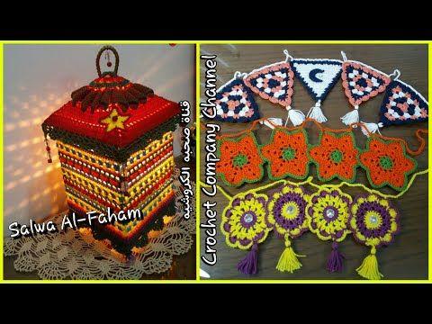 كروشيه فانوس وزينة رمضان How To Crochet Ramadan Lantern Decorations Youtube Crochet Home Ramadan Lantern Lanterns Decor