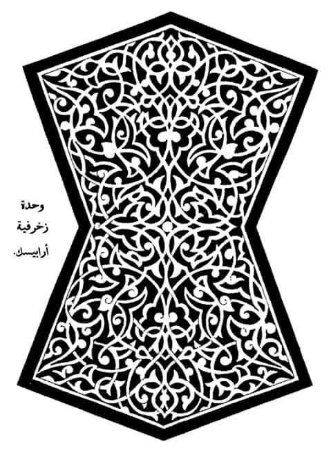 زخرفة نباتية Islamic Art Interior Art Art