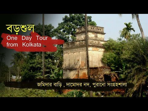 Barshul My Village Tour One Day Tour From Kolkata Youtube One Day Tour Day Tours Village Tours