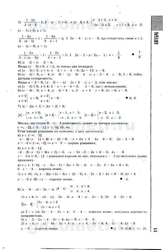 Aiia nesvit english 9 класс текст thomas alva edison 204 страница