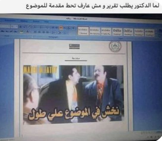 Pin By Habiba Eletreby On 4a7t Ma7t Fun Quotes Funny Arabic Funny Funny Comments