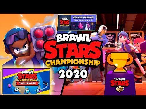 Ispytanie Bravl Stars 2020 Ispytanie Chempionata Mira Po Bravl