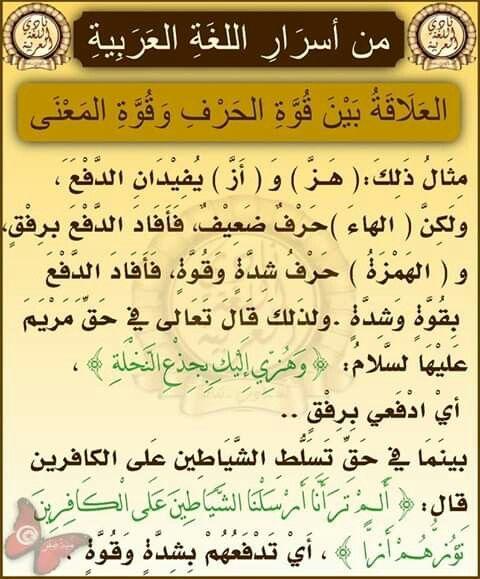العلاقة بين قوة الحرف وقوة المعنى Islamic Inspirational Quotes Beautiful Arabic Words Learning Arabic