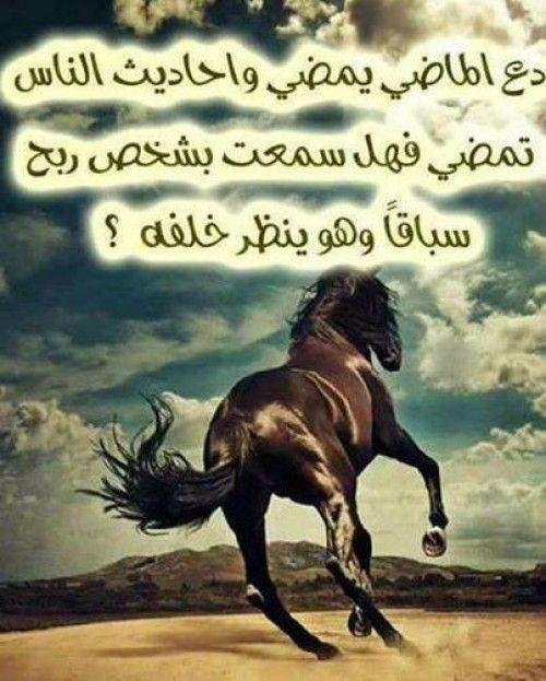 سحر الكون كلام في الصميم عن عدم الالتفات لكلام الناس English Wisdom Arabic Words Words