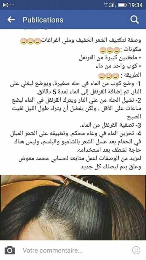 Pin By Khazraj Al Hakam On Sante Bien Etre Hair Care Oils Beauty Recipes Hair Diy Hair Treatment