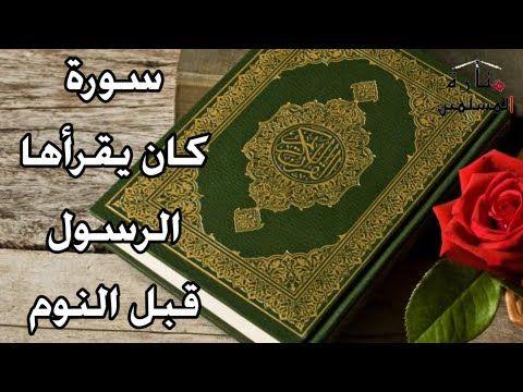 سورة كان يقرأها الرسول كل يوم قبل النوم تغفر الذنوب وتمنع عذاب القبر Youtube
