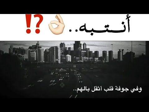 انتبه Youtube Touching Words Arabic Love Quotes Songs