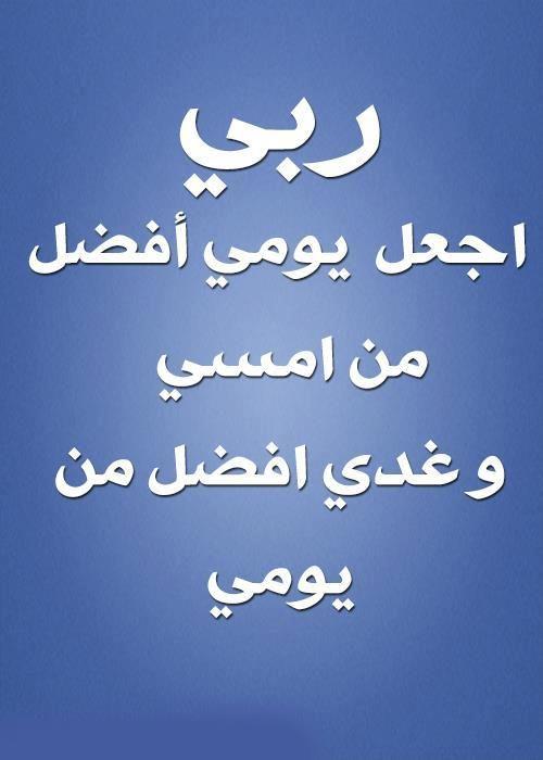 Pin By صورة و كلمة On Duea دعاء Calligraphy Arabic Calligraphy