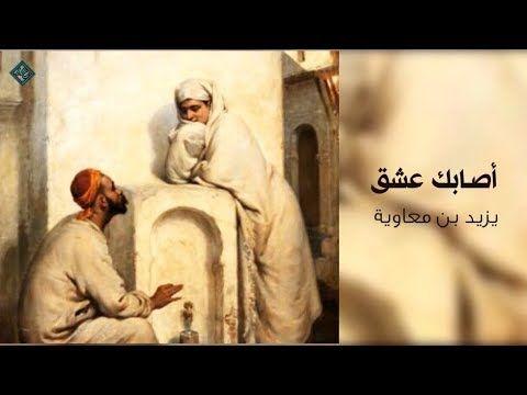 قصيدة أصاب ك عشق أم ر ميت بأسهم يزيد بن معاوية Youtube Arabic Quotes Arabic Love Quotes Arabic Typing