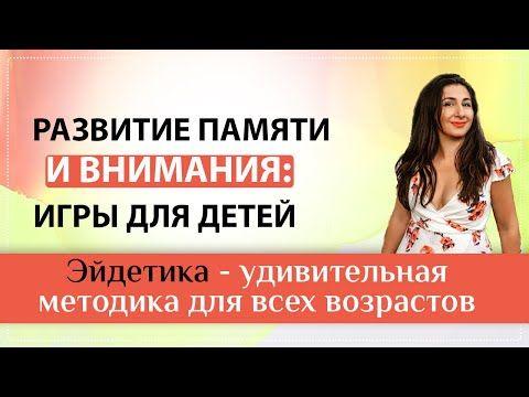 Ejdetika Dlya Samyh Malenkih Razvitie Pamyati I Vnimaniya Youtube Vospitanie Dlya Detej Deti I Vospitanie