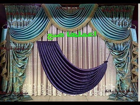 عمل فستونة ستارة حرف لام والتعرف على موديلات الستائر المناسبة ليها How To Make A Beautiful Curtain Youtube Foam Crafts Curtains Window Treatments Curtains