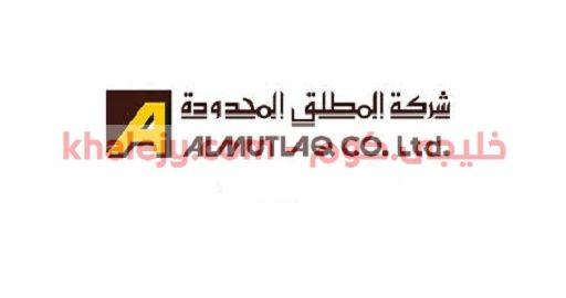 ننشر إعلان وظائف براتب 7000 ريال حيث اعلنت أعلنت شركة المطلق المحدودة عن وظائف شاغرة وذلك حسب الشروط والتفاصيل الواردة في Tech Company Logos Company Logo Logos