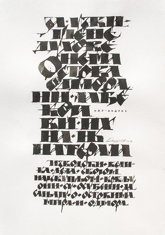 Cyrillic calligraphy 2 on Typography Served