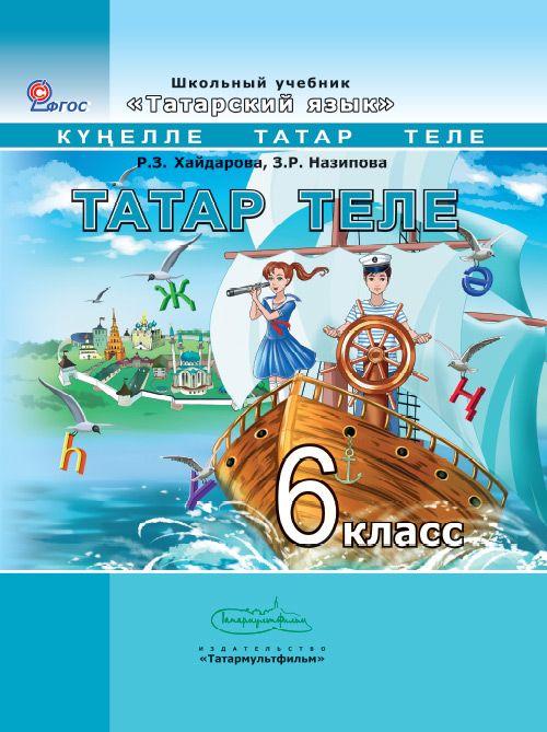 Спишу.ру 6 класс татар теле